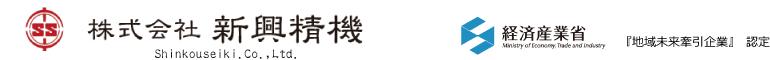 株式会社 新興精機~Shinkouseiki.Co.,Ltd.~(3 / 28ページ)
