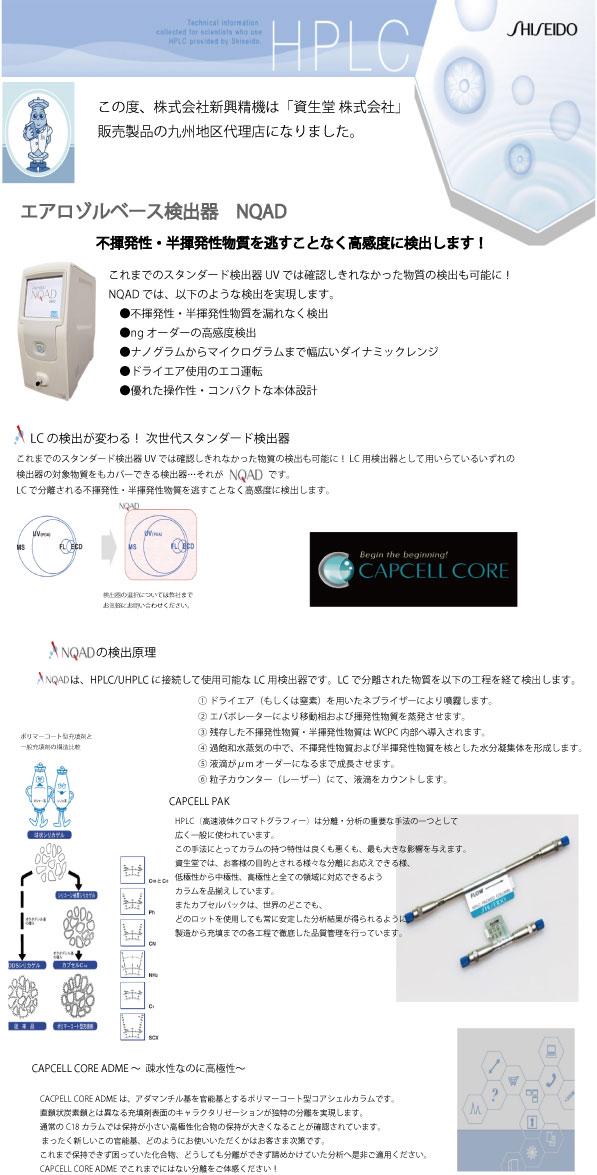資生堂2014.6